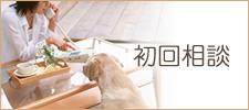 初回相談|犬のしつけ等でお困りの方 出張ドッグトレーナーまでご相談下さい!京都・大阪・神戸